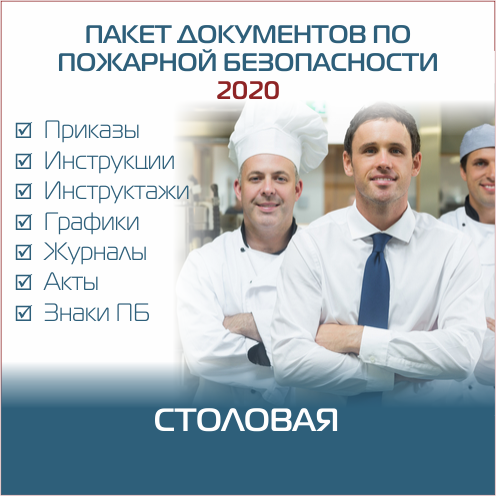 Приказы, инструкции, инструктажи, гафики, акты по редакции 2020 года Правил противопожарного режима РФ, в столовой
