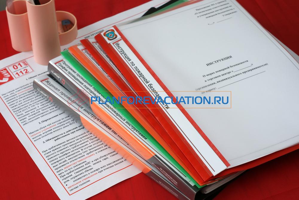 Инструкция и документы по пожарной безопасности 2021 года в торговом центре