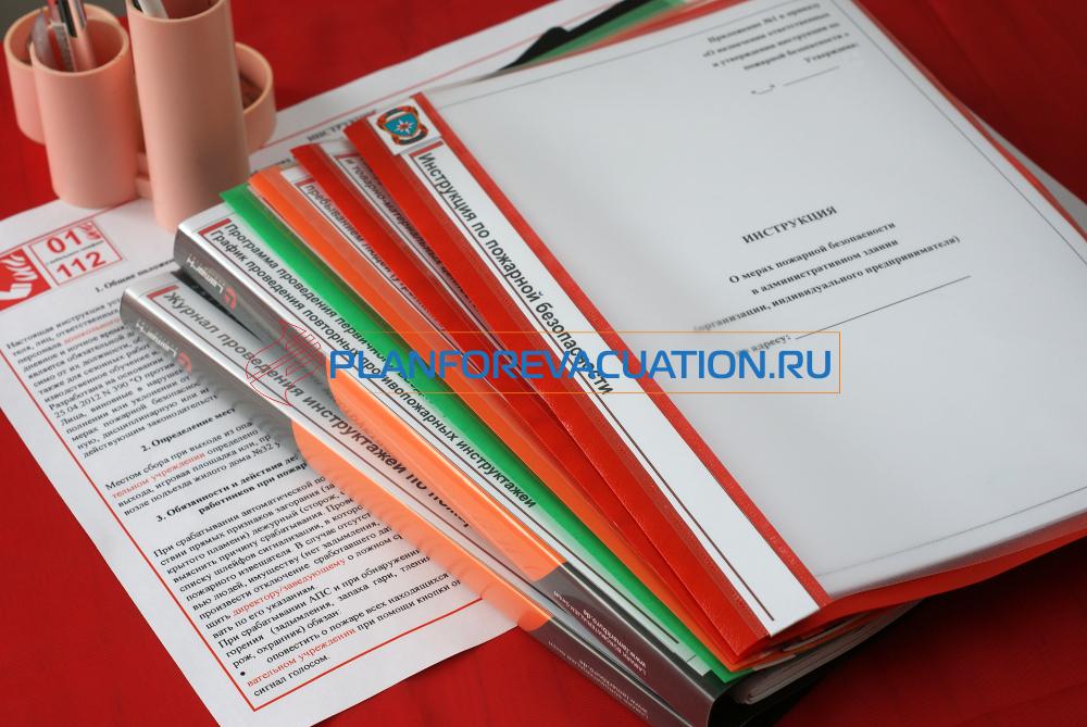 Инструкция и документы по пожарной безопасности 2021 года в административном здании