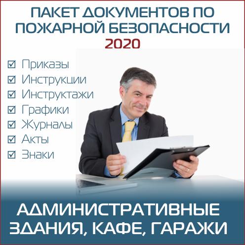 Приказы, инструкции, инструктажи, гафики, акты по редакции 2020 года Правил противопожарного режима РФ, в офисных и административных зданиях