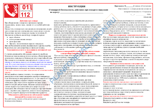 Действия при пожаре в РТМ. Инструкция по пункту 12 Правил противопожарного режима в ред. 2020 года