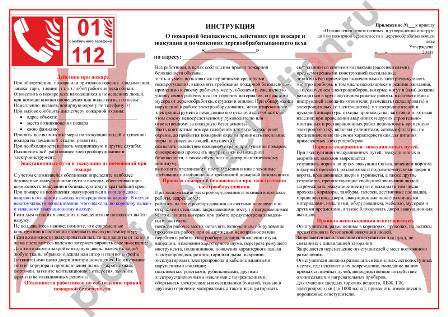 Действия при пожаре в деревообрабатывающем цехе, мастерской. Инструкция по пункту 12 Правил противопожарного режима в ред. 2020 года