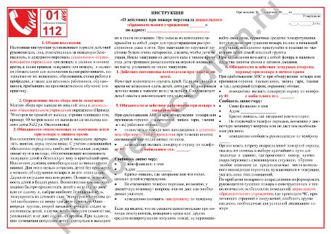 Действия при пожаре в ДОУ. Инструкция по пункту 12 Правил противопожарного режима в ред. 2020 года
