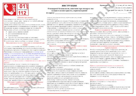 Действия при пожаре в сауне. Инструкция по пункту 12 Правил противопожарного режима в ред. 2020 года