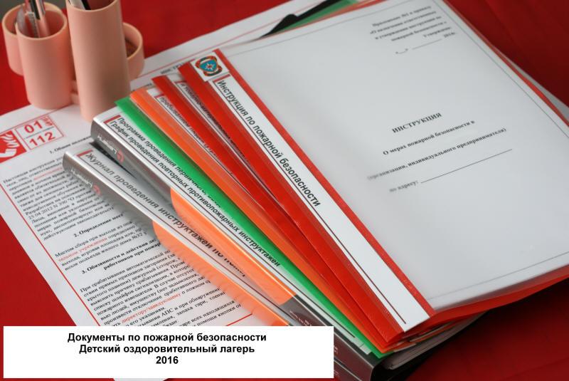 инструкция по правилам пожарной безопасности в лагере