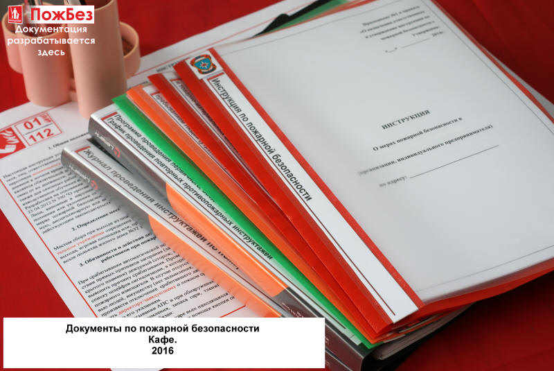 Инструкция по пожарной безопасности 2016 скачать для ооо