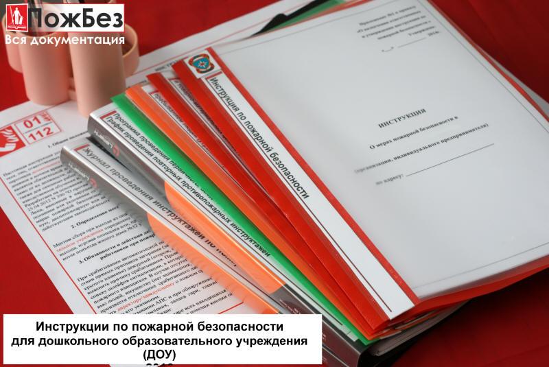 положение о противопожарном режиме в организации образец