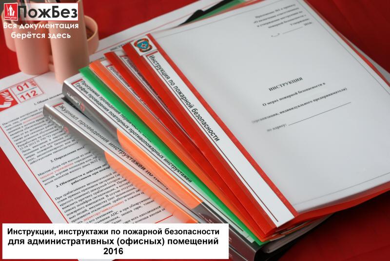 образец приказ об утверждении инструкции о мерах пожарной безопасности - фото 4