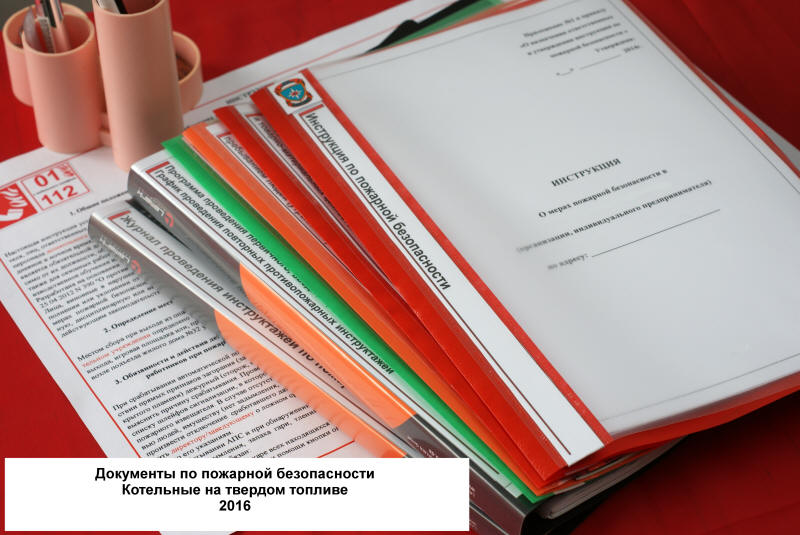 инструкция по мерам пожарной безопасности в котельной