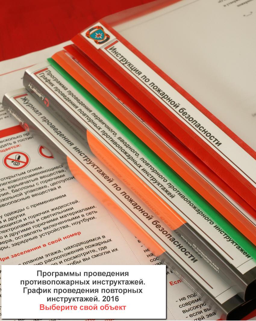 инструкция по пожарной безопасности для сетевых непродовольственных магазинов