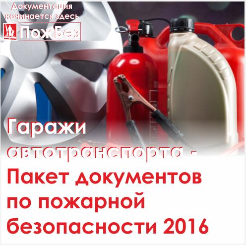 инструкция о мерах пожарной безопасности в гаражах и на автотранспорте - фото 6