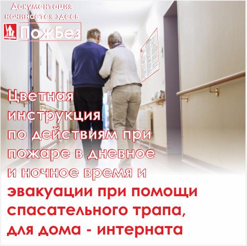 Инструкция пожарной безопасности дома престарелых дом престарелых днепропетровск государственный