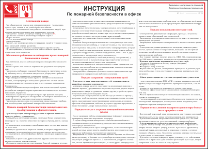 инструкция о мерах пожарной безопасности на территории зданиях и помещениях