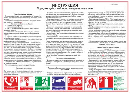 Инструкция Ответственному За Пожарную Безопасность Помещений В Учреждениях Культуры