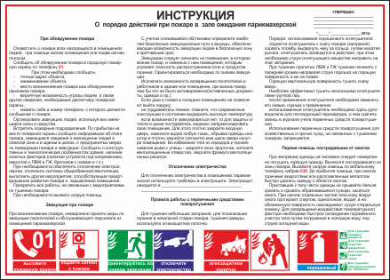 образец приказ об утверждении инструкции о мерах пожарной безопасности - фото 3