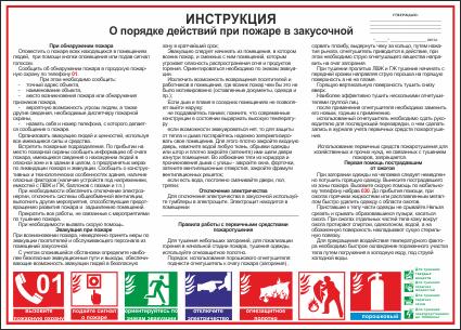 инструкция по пожарной безопасности для сельского хозяйства - фото 10