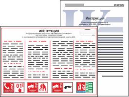 инструкция по пожарной безопасности на предприятии рб img-1