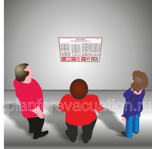 инструкция скачать офисе пожарной безопасности о в мерах 2012