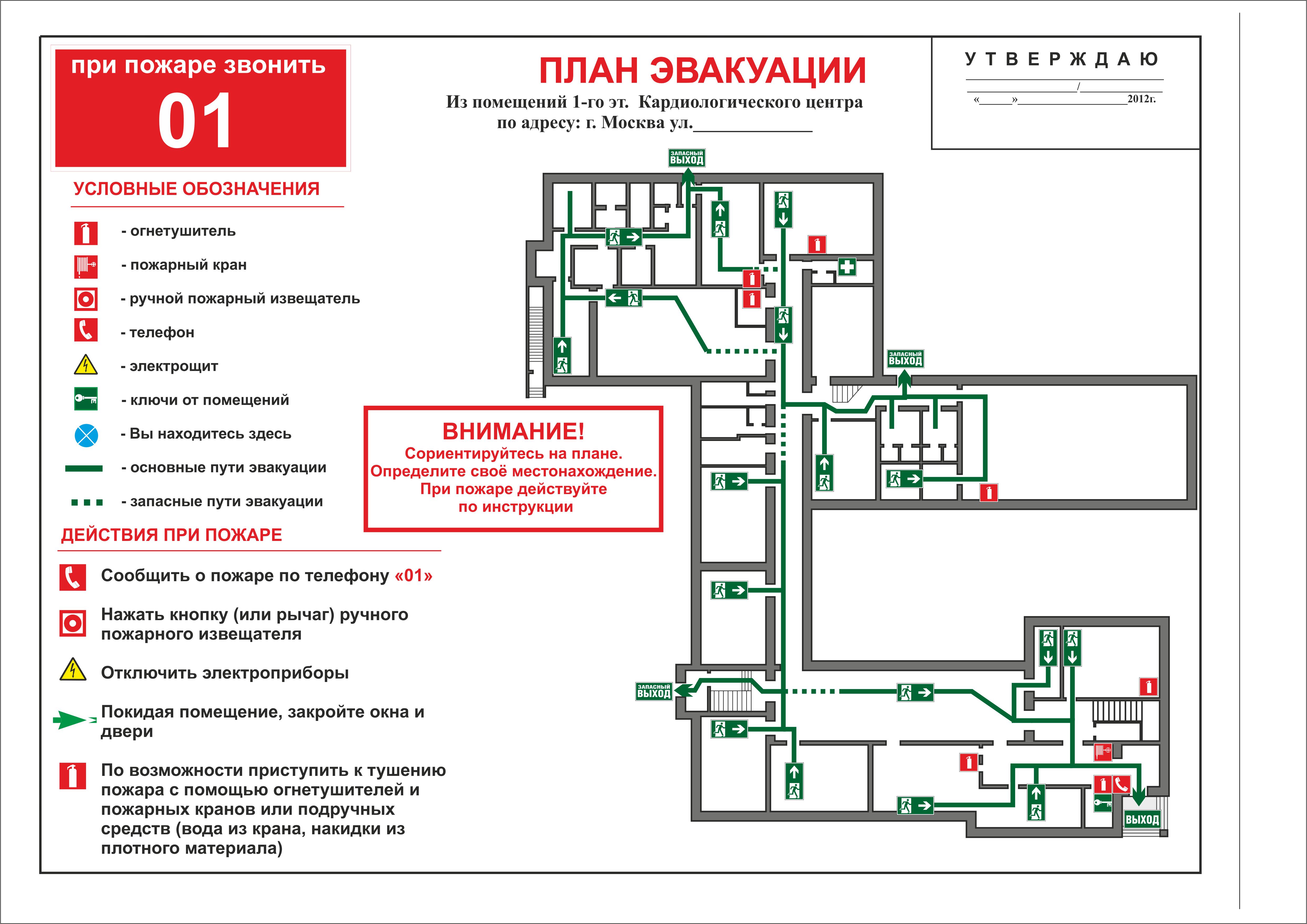 Шаблоны план эвакуации скачать