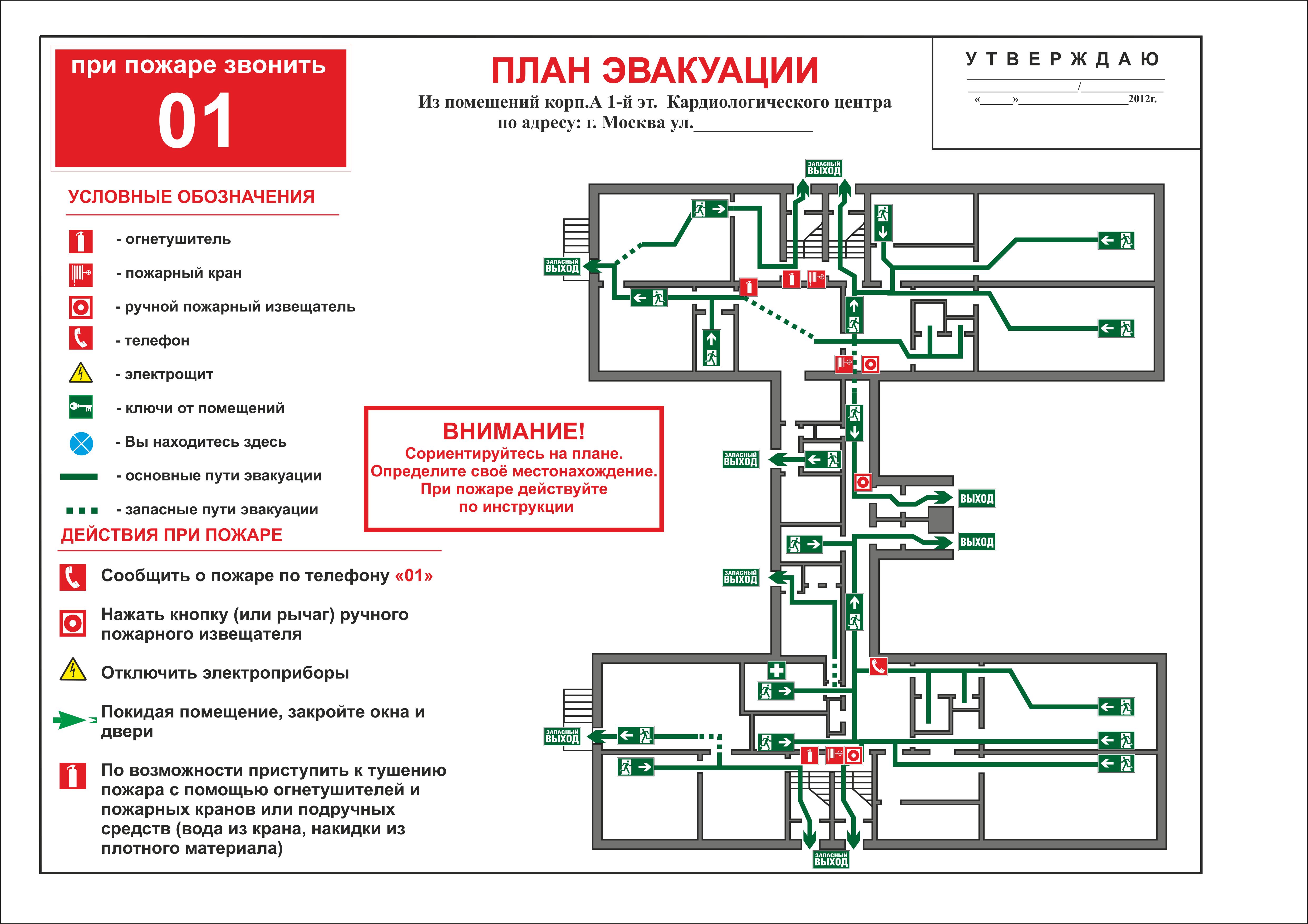 Шаблоны плана эвакуации при пожаре скачать