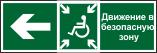 Знаки для маломобильных групп населения Движение в безопасную зону