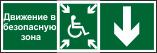 Знаки для маломобильных групп населения Движение в безопасную зону вниз