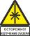 Знак: Опасно. Лазерное излучение На дверях помещений, оборудовании, приборах и в других местах, где имеется лазерное излучение 2