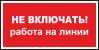 Табличка Не включать работа на линии