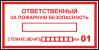 Табличка Ответственный за пожарную безопасность