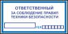 Табличка Ответственный за технику безопасности