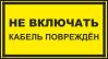 Табличка Не включать кабель поврежден