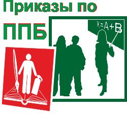 Официальный сайт школы - локальные акты (приказы)