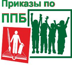 Приказы по школе | Сайт для учителей и учеников.